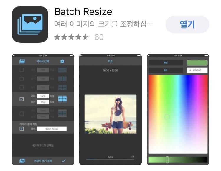 블로그를 위한 아이폰 Best App 2/3 - Batch Resize(이미지 크기 한번에 조절)