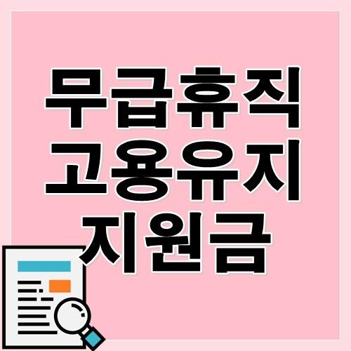 서울시 무급휴직 고용유지지원금 지원대상 신청방법