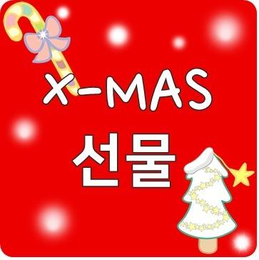 남자친구 크리스마스선물 추천