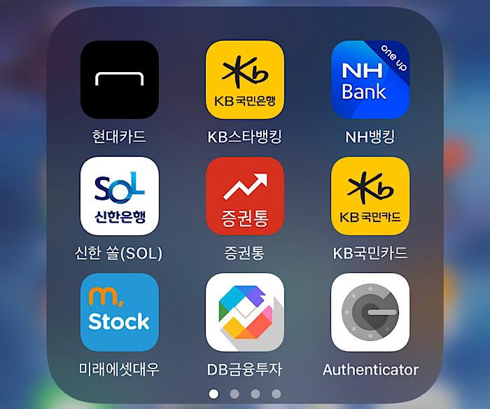 주식 어플/앱 추천 - 증권통(미래에셋대우 연동)