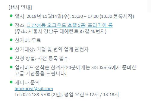 내일 SDL Trados Roadshow Seoul (트라도스 로드쇼 서울) 개최