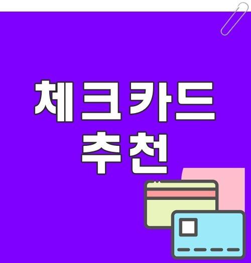 체크카드추천 교보증권 윈케이 Win.k 체크카드