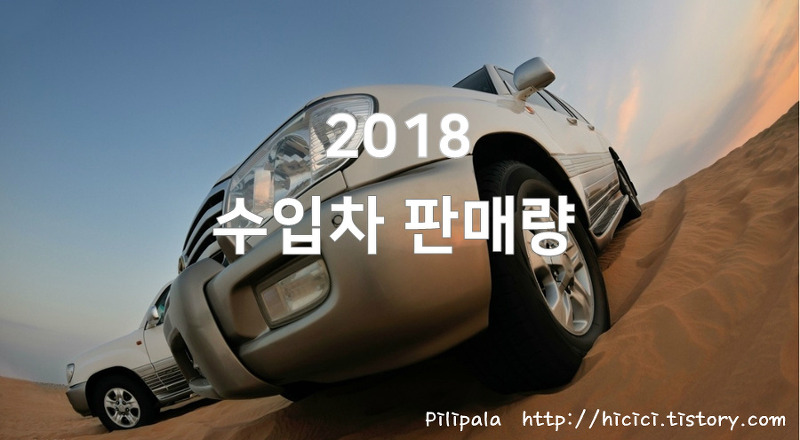 2018 수입차 판매량 1위는?