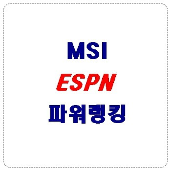ESPN 롤 MSI 팀 파워랭킹