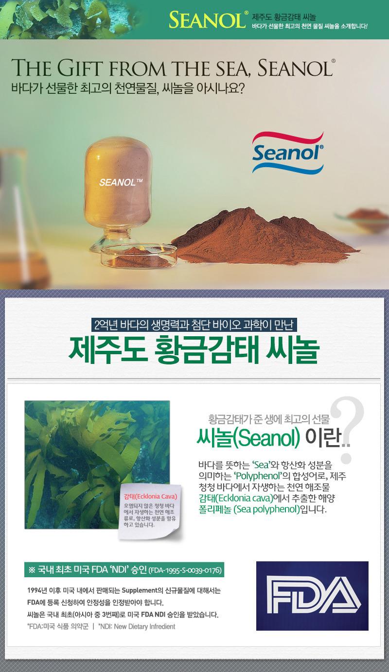 아스피린이후 118년 만에 한국인 이행우박사님이 개발한  세계최초 해양 폴리페놀 신약물질  씨놀(seanol), JTO Duty Free Shop 씨놀입점 메가큐/세레큐/씨놀비누 효과,효능