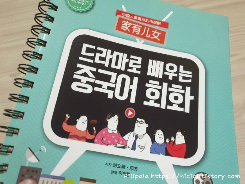 드라마로 배우는 중국어 회화 1 - 가유아녀 대본 공부