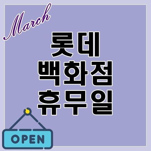 롯데백화점 휴무일 3월 전국 2020년