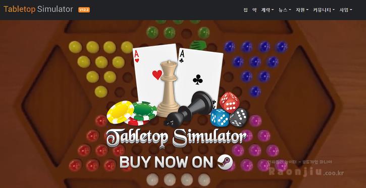 1. 테이블탑 시뮬레이터 (Tabletop Simulator) TTS 다운/구입