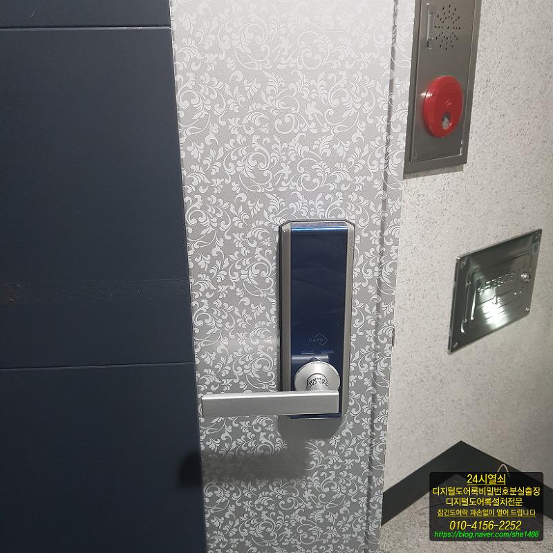 [24시열쇠]파주시 야당동 에버빌 비밀번호분실로 잠긴 코맥스도어락 여는법.야당동열쇠.파주운정24시열쇠
