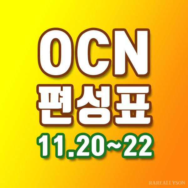 OCN편성표 Thrills, Movies 11월 20일 ~ 22일 주말영화
