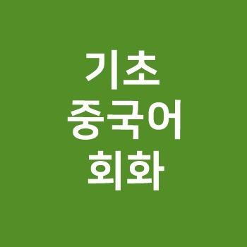 기초 중국어 회화 문장 (2)