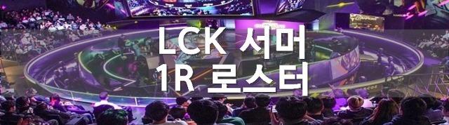 2019 롤챔스 서머 로스터 LCK 1라운드