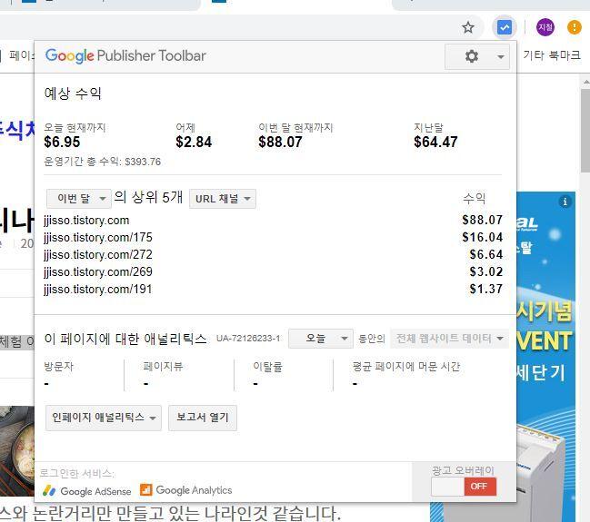 블로그 운영팁 8. 구글 퍼블리셔로 애드센스 수익 및 통계확인하기