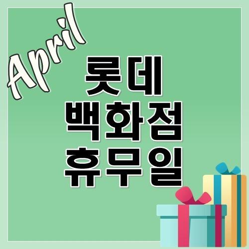롯데백화점 휴무일 영업시간 전국 4월 2020년
