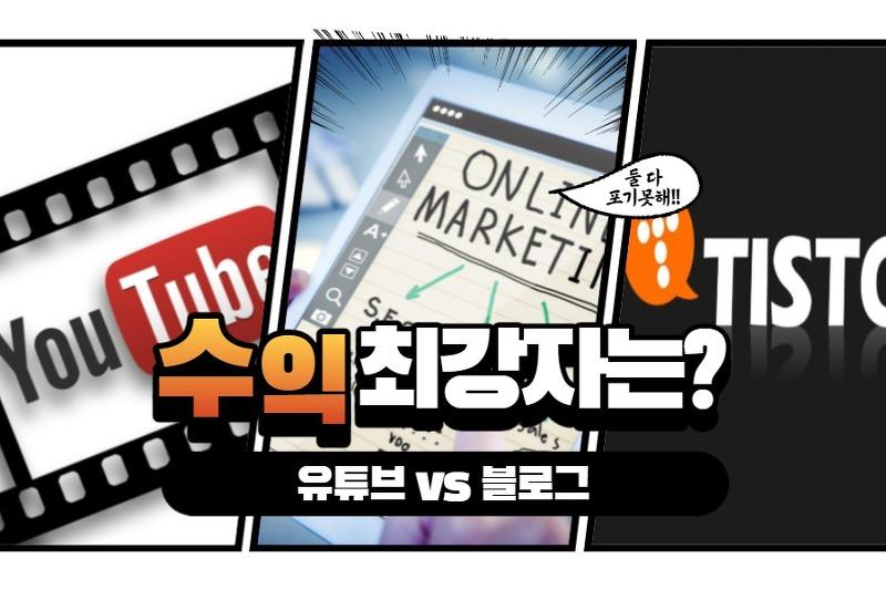 유튜브 1,000명 구독자 수익 vs 블로그 수익