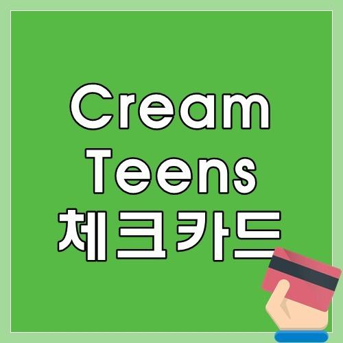 카드의정석 크림틴즈체크카드 혜택 장점 단점 (Cream Teens Check)