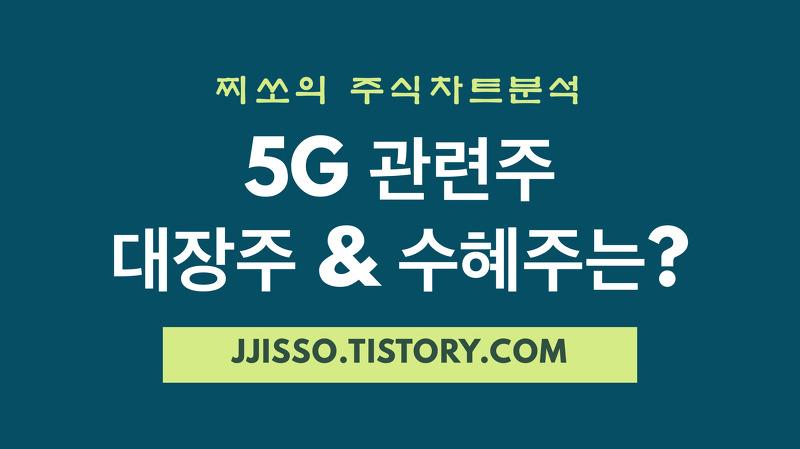 5G 관련주 - 대장주 그리고 수혜주는 무엇?