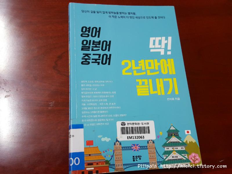 [책 - 외국어공부법] 영어 일본어 중국어 딱 2년만에 끝내기