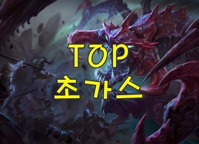 롤 시즌7 탑 초가스 룬, 특성, 템트리 - 후니 초가스 & 애드 초가스