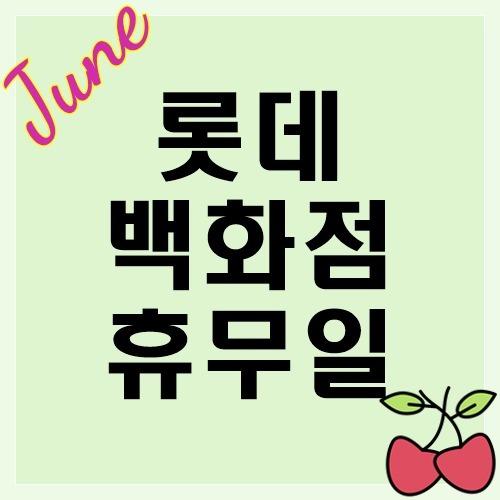롯데백화점 휴무일 영업시간 6월 2020년 전국