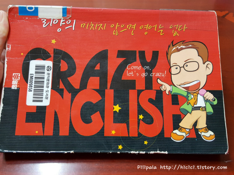 리양의 Crazy English - 리양의 미치지 않으면 영어는 없다