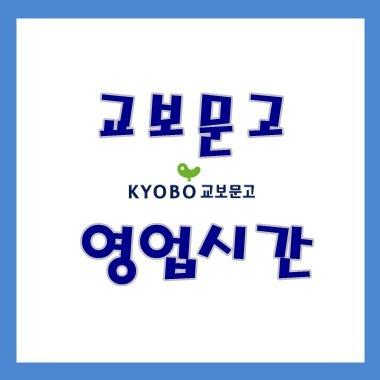 광화문, 강남 등 교보문고 영업시간, 주차요금 (서울 및 수도권)