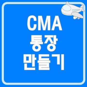 CMA통장 만드는 방법 비대면 계좌개설
