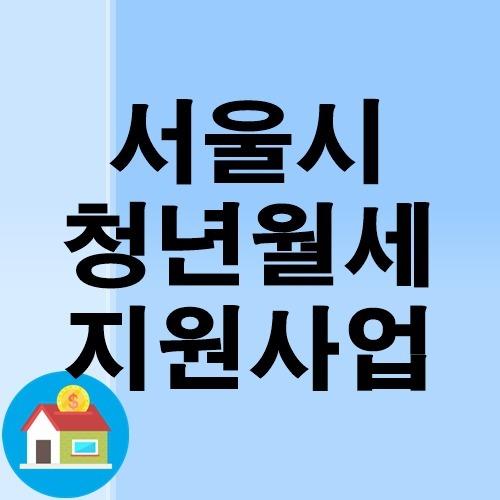 서울시 청년월세지원 신청방법 중위소득 120% 기준