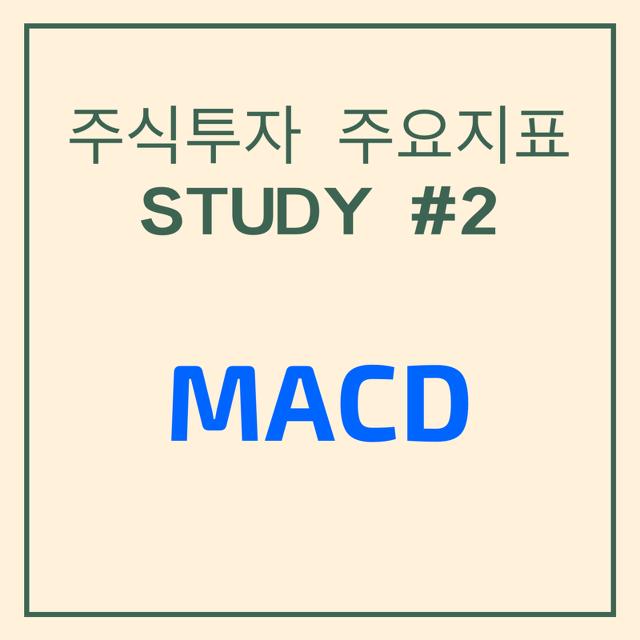 지표만 알아도 주식투자 성공한다 - 2.MACD(이동평균수렴발산)