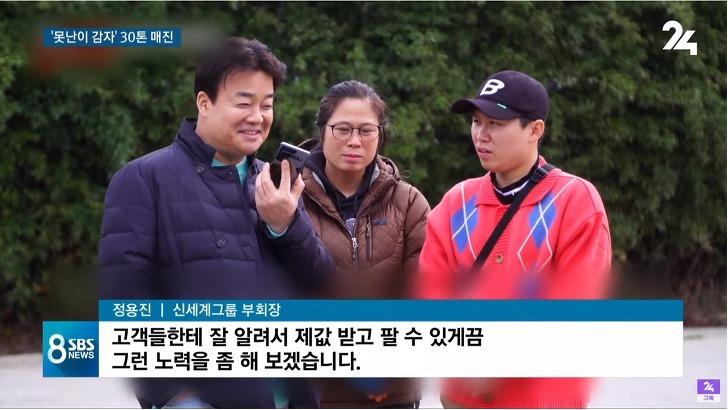 맛남의광장 정용진 못난이감자 매진 소식