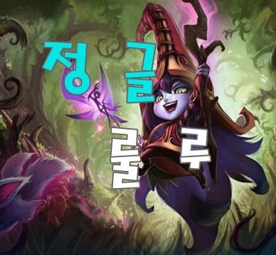 스피릿 정글 룰루 룬, 특성, 템트리 - 아프리카 : MVP 스피릿