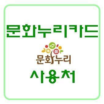 문화누리카드 사용처 잔액조회 신청방법 지원금액