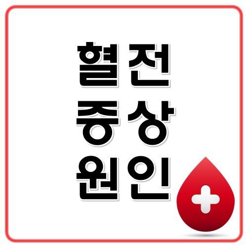 혈전 증상 원인 치료법 혈전증 고위험군