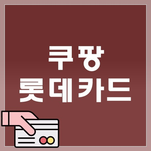 쿠팡 롯데카드 혜택 쿠팡 할인 신용카드 추천