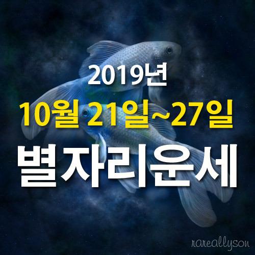 별자리운세 주간운세 2019년 10월 21일 ~ 10월 27일