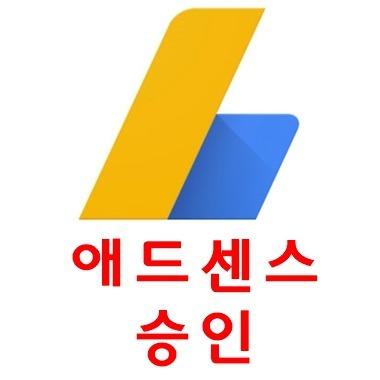 구글 애드센스 승인 후기 #1편- 콘텐츠 불충분 해결하기
