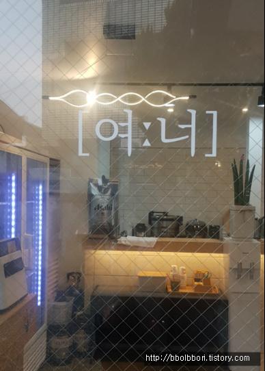 대구 김광석길 맛집  [여:너] 연어전문점/ 인스타에서 보고 찾아감 비내리는 주말에 맛있어서 행복했다.