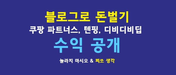 쿠팡 파트너스, 텐핑, 디비디비딥 수익 생기네