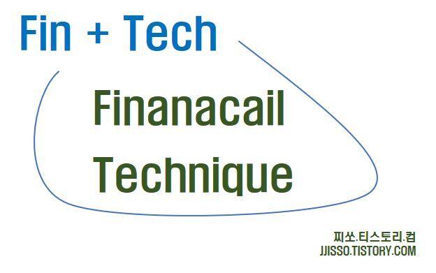 핀테크(fintech) 디지털 금융혁명의 시대가 도래한다
