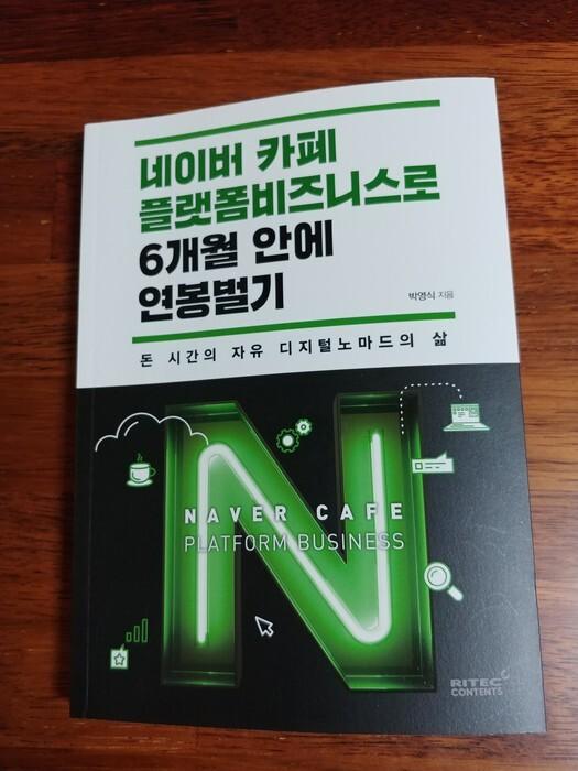 네이버 카페 운영 노하우 - '네이버 카페 플랫폼 비즈니스로 6개월 안에 연봉 벌기'