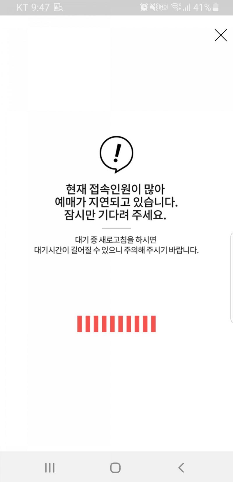 BTS 맵솔 티켓팅 후기