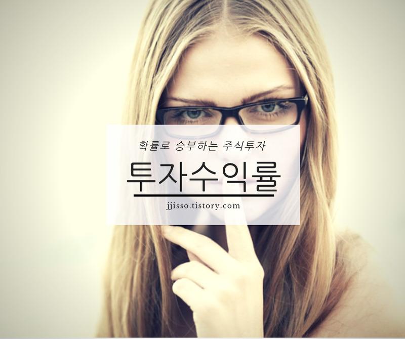수익률 공개(12.15~1.11,1개월 경과 주식종목)