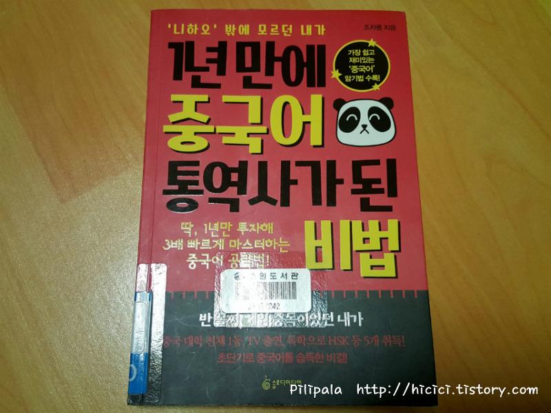 [책] 1년만에 중국어 통역사가 된 비법 (니하오 밖에 모르던 내가)