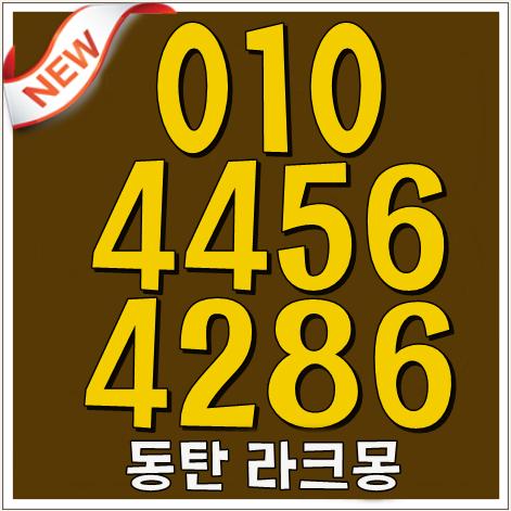 동탄호수공원 동탄라크몽 분양소식