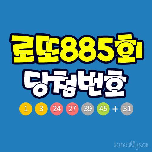 로또885회당첨번호와 로또당첨금, 1등 로또판매점 위치