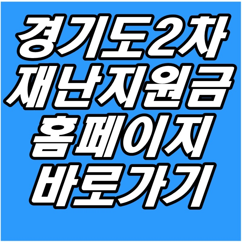 경기도 재난지원금 2차 신청기간 대상 (경기 재난기본소득 2차)