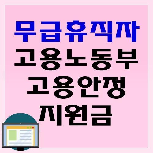 고용노동부 무급휴직자 코로나19 긴급고용안정지원금 신청서류 첨부