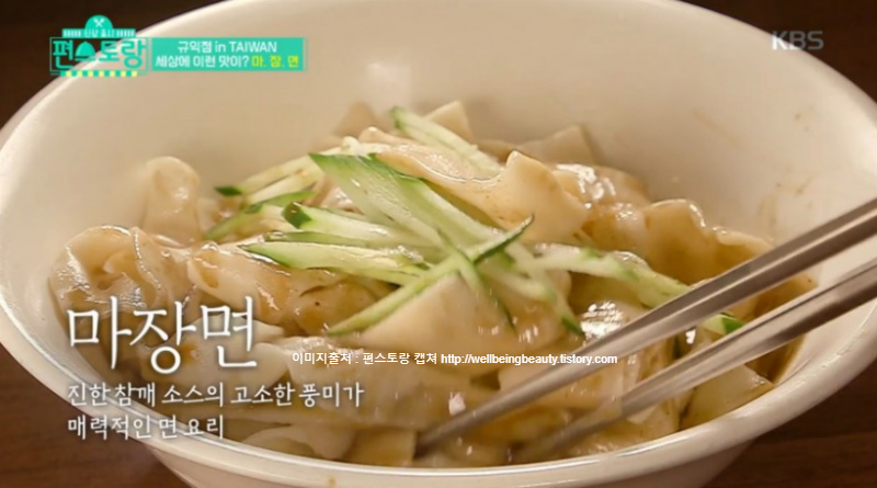 편스토랑 이경규 마장면 레시피 만드는법 4회 KBS 신상출시 편스토랑 레시피