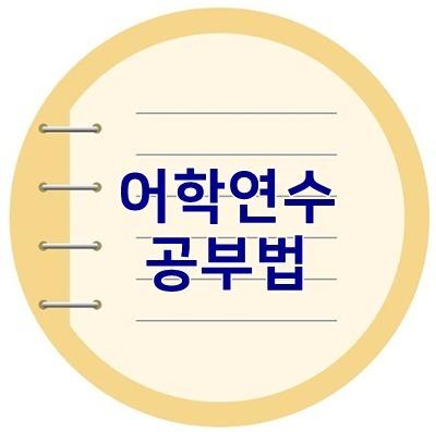 중국 어학연수 6개월 공부법 - 따라와~!