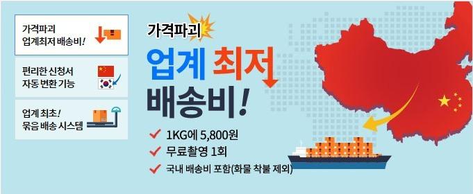중국 직구 배대지 추천 - 싼곳, 배송 빠른곳 직싸 후기